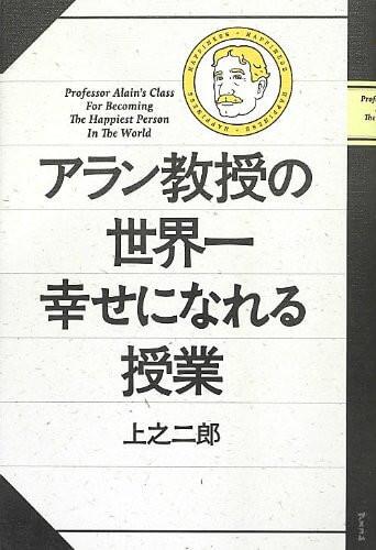 アラン教授の世界一幸せになれる授業/上之二郎 著/1404円(税込)/アスコム 刊
