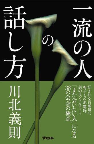 一流の人の話し方/川北義則 著/1404円(税込)/アスコム 刊
