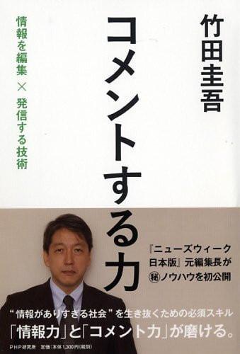 コメントする力/竹田 圭吾 著/1404円(税込)/PHP研究所 刊