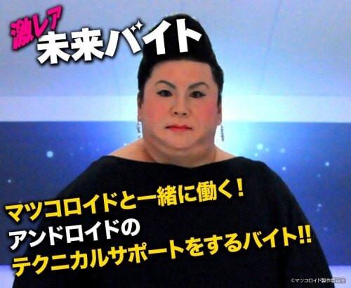 matsuko_main3-500x410