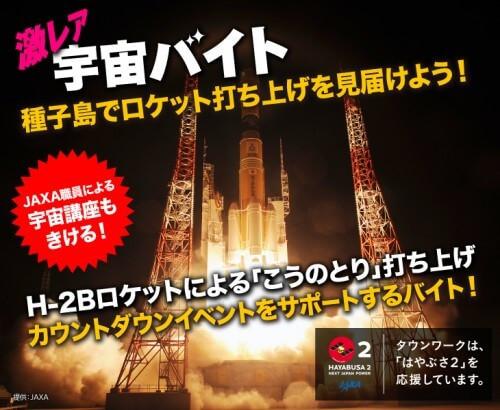 rocket_main3-500x410