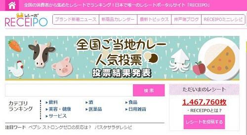 ※レシートポータルサイト「RECEIPO」/東西で異なる「我が家のカレーの具」! 東日本は「ポーク一色」、西日本は近畿を中心 より