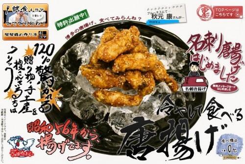 ※一部画像を『努努鶏オフィシャルサイト』から引用しました。 http://www.e-yumeyume.co.jp/