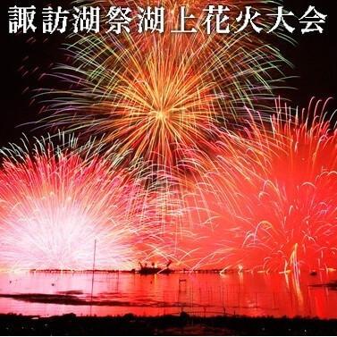 ※諏訪湖祭湖上花火大会HPより引用 http://www.suwako-hanabi.com/kojyou/index.html