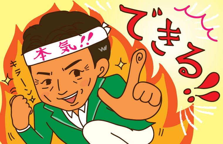 なぜ松岡修造はあんなにポジティブでいられるのかタウンワークマガジン