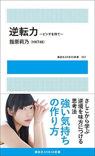 逆転力 ~ピンチを待て~/指原莉乃(HKT48) 著/講談社刊/800円(税込み)