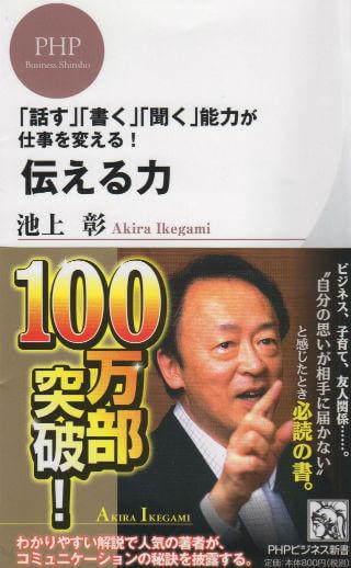 伝える力/池上彰 著/PHP研究所 刊/864円(税込み)