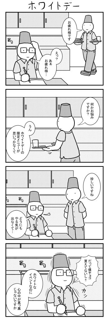 漫画】ホワイトデー「何かお ...
