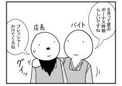 4コマ漫画 ボーナスeye