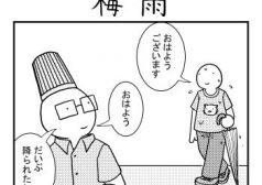 255 4コマ漫画 梅雨2