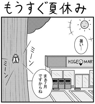 コンビニバイト_漫画_もうすぐ夏休み1