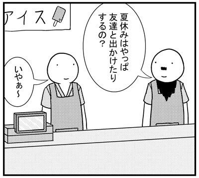 コンビニバイト_漫画_もうすぐ夏休み2
