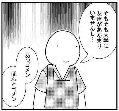 コンビニバイト_漫画_もうすぐ夏休み3