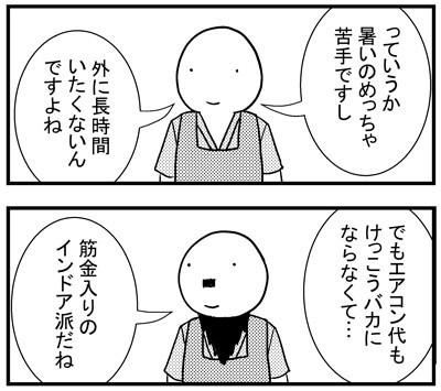 コンビニバイト_漫画_もうすぐ夏休み4