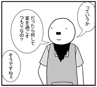 コンビニバイト_漫画_もうすぐ夏休み5