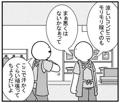 コンビニバイト_漫画_もうすぐ夏休み6