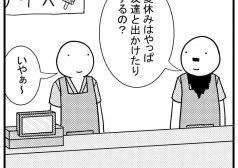 コンビニバイト_漫画_もうすぐ夏休みogp