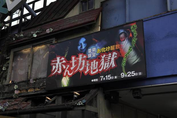 東京ドームシティアトラクションズ_赤ん坊地獄