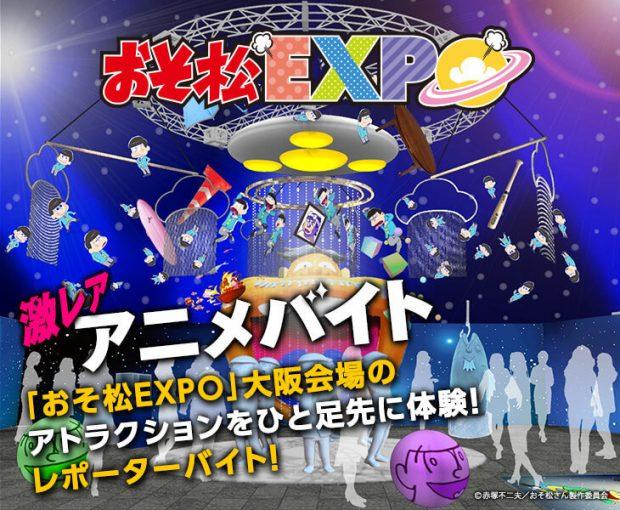 激レアバイトおそ松さんEXPO大阪1