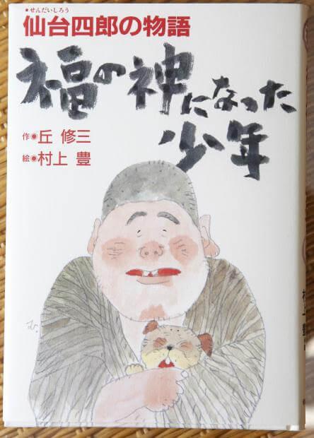 仙台四郎の物語 福の神になった少年
