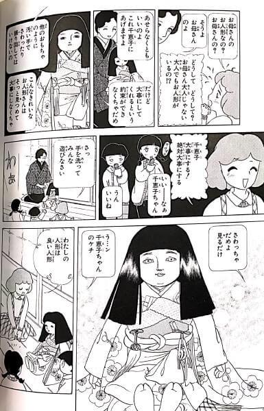 (c)山岸凉子/文春文庫