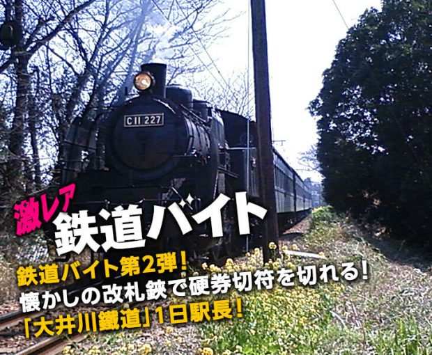 激レアバイト大井川鐵道ogp