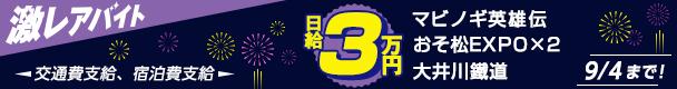 激レアバイト大井川鐵道バナー