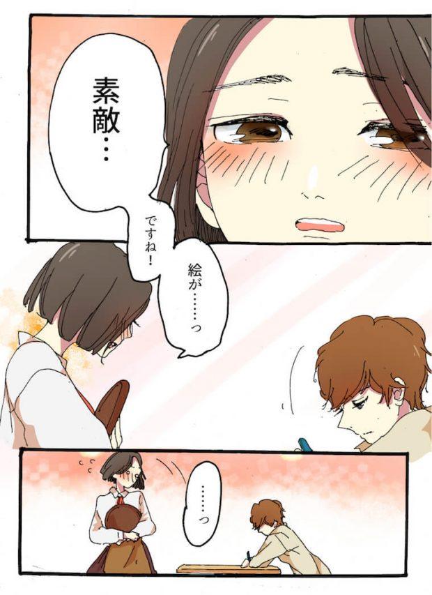 胸キュン妄想ツイート漫画_カフェバイトのロマンス2