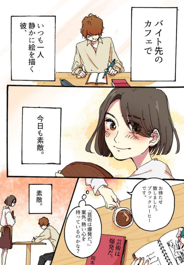 胸キュン妄想ツイート漫画_カフェバイトのロマンス1