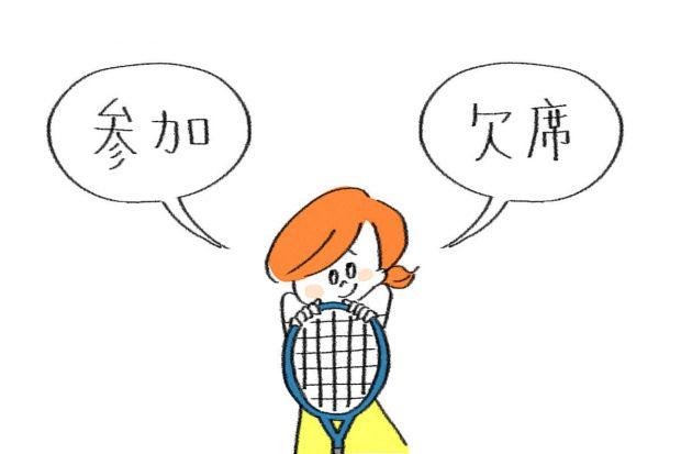 Q サークルなどの交流には積極的に参加する、できれば断る、どっち?