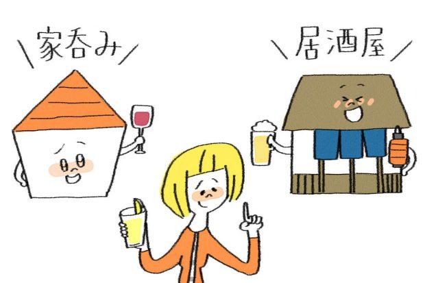 Q  友達と飲むなら家飲みと居酒屋、どっち?