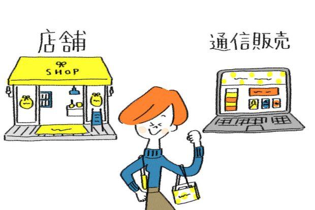 Q ショッピングするなら 通信販売と店舗に行く、どっち?
