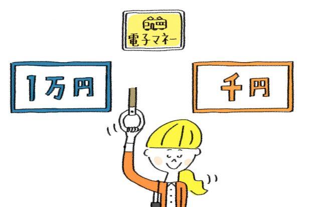 電子マネーをチャージするなら1000円と1万円、どっち?