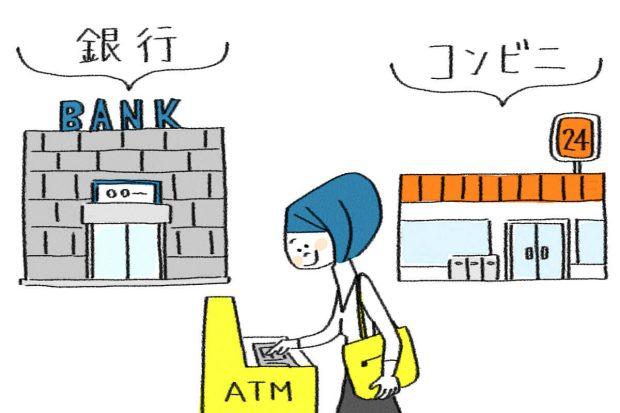 お金をおろすなら コンビニと銀行、どっち?