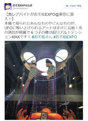 ▲大艸さんツイート