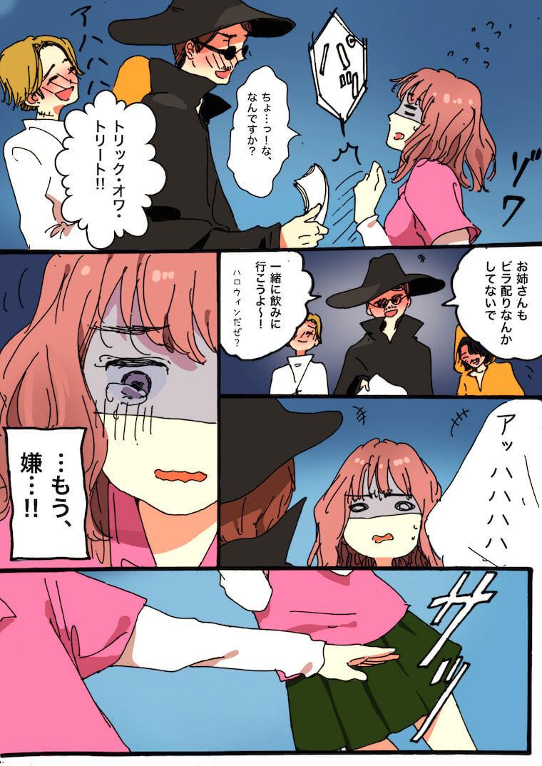 胸キュン妄想ツイート漫画_ハロウィンの夜にバイト2