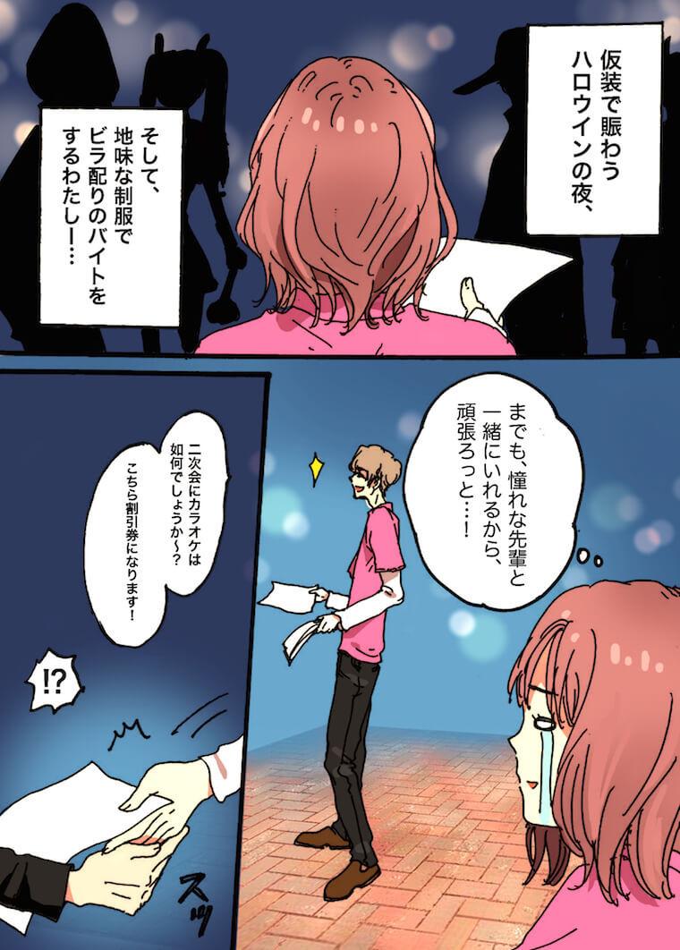 胸キュン妄想ツイート漫画_ハロウィンの夜にバイト1