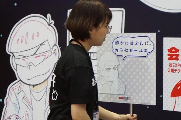 「おそ松EXPO」レポーターバイト_8