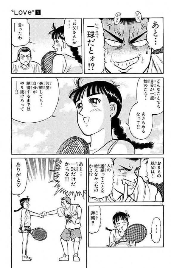 (c)石渡治/小学館