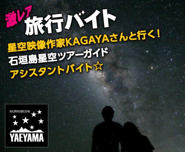 石垣島 星空 ツアー KAGAYA 激レアバイト