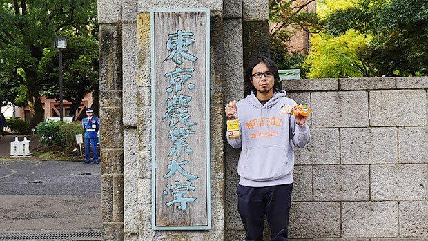 ということで、東京農業大学の、