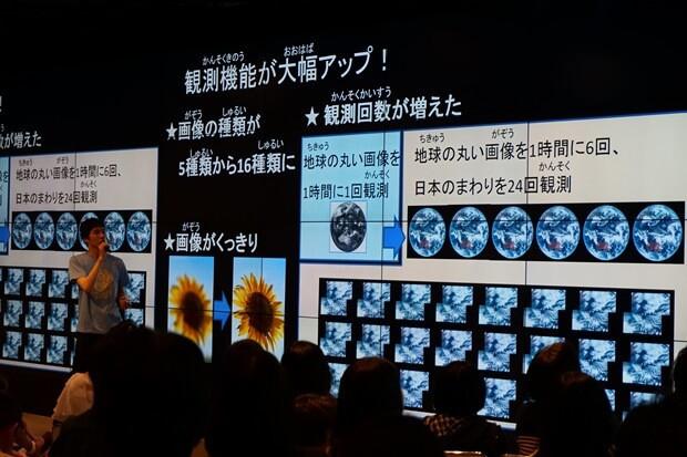 ひまわり8号・9号イベントバイト_17