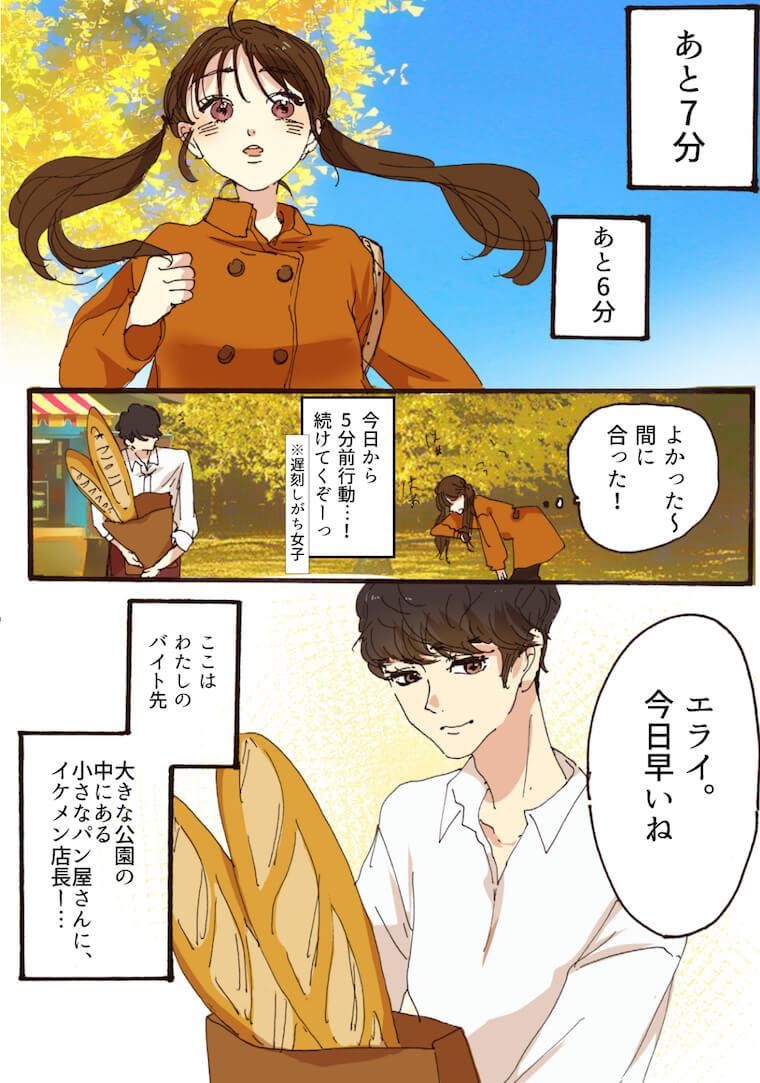 胸キュン妄想ツイート漫画_秋のバイトロマンス1