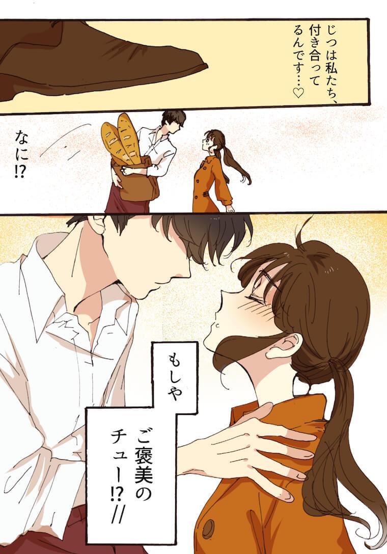胸キュン妄想ツイート漫画_秋のバイトロマンス2