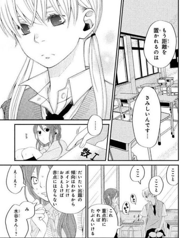(c)ろびこ/講談社