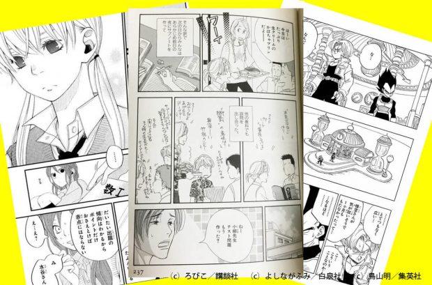 試験ヒント漫画
