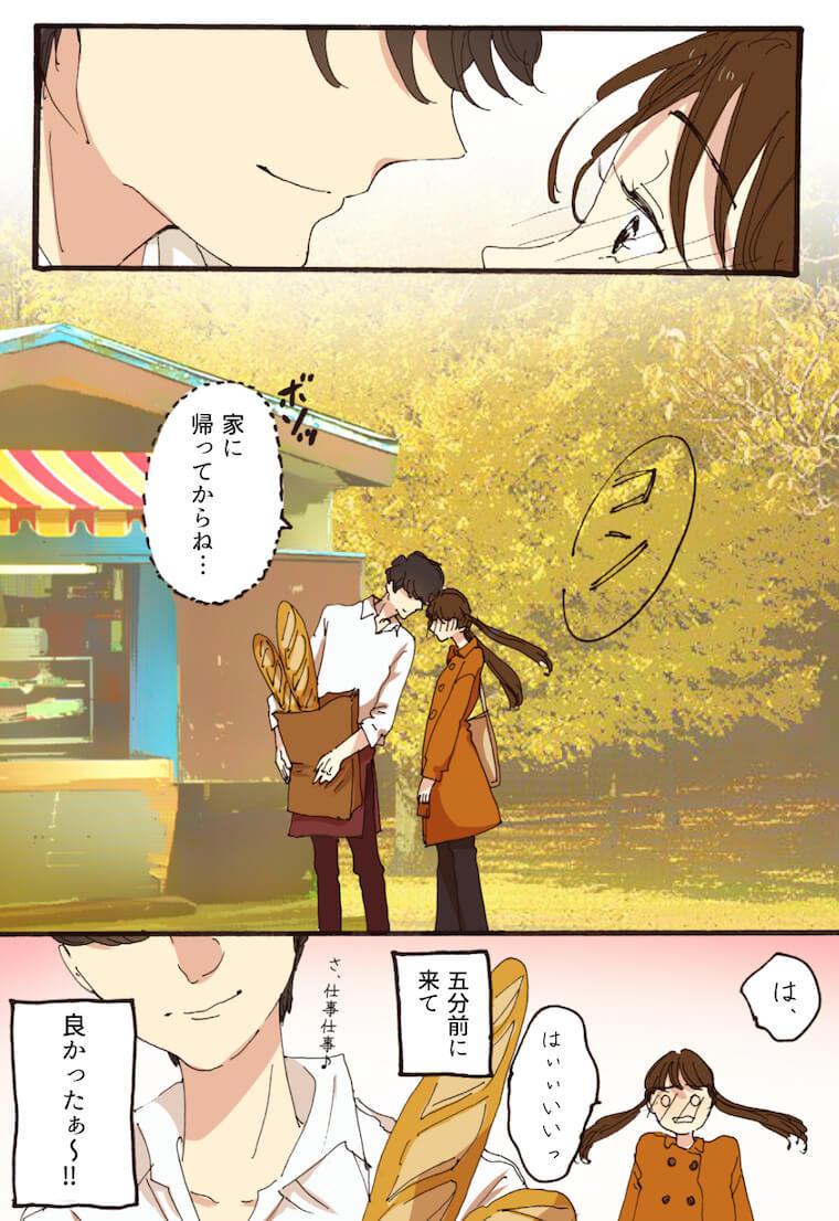 胸キュン妄想ツイート漫画_秋のバイトロマンス4