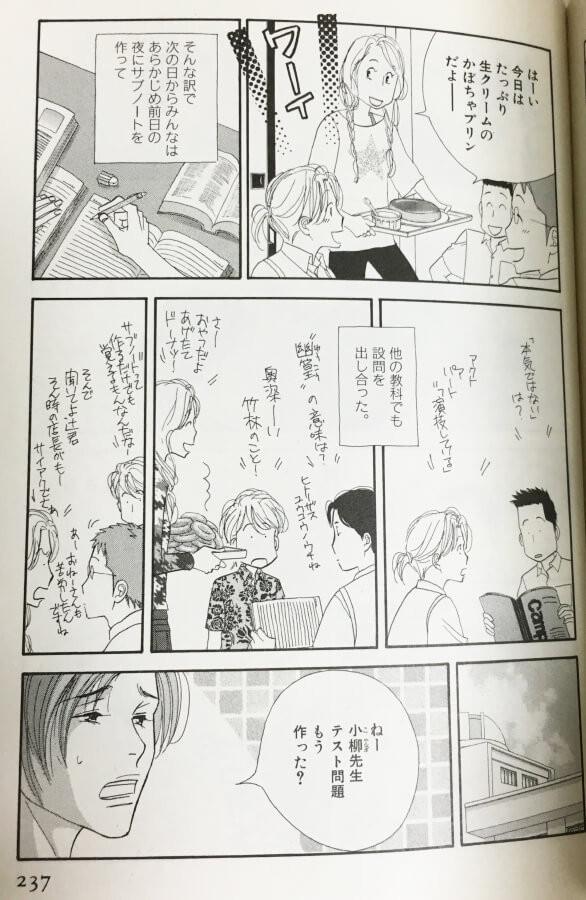 (c)よしながふみ/白泉社