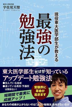 TODAI_cover_C2