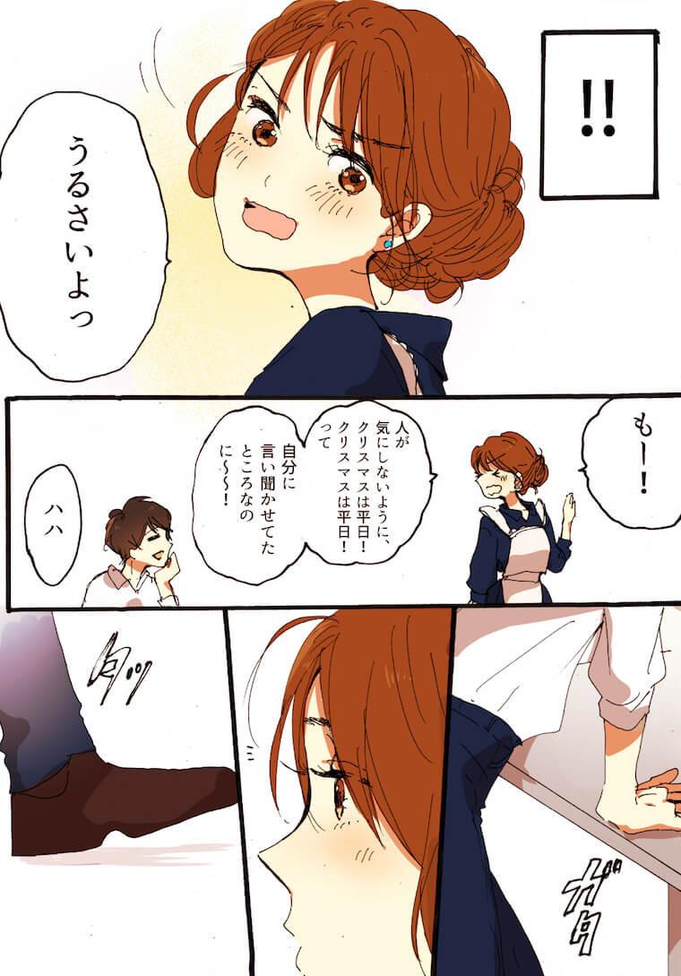 胸キュン妄想ツイート漫画_聖なるバックヤード2